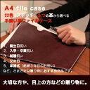 A4革ファイル手縫、選べる革3色から22色の糸で手作りします。ドキュメントケース【キャメル/ヌメ/ブラウン/焦げ茶/ブラック/黒】書類ケース/ノートカバー/書類...