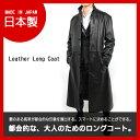 【ロングコート】レザーロングコート スタンド襟120cm丈S...