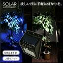 ソーラーライト 屋外 人感センサー 明るい LED 5000K 8000K 電源不要 簡単取付け 太...