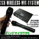 ワイヤレスマイクセット 2CH マイク2本同時使用 ハンドマイクタイプ カラオケ/イベント/会議/説