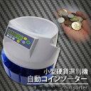 マネーカウンター/コイン硬貨をカウント コインソーター 高速/高精度 216枚/min 小型貨幣選別機 業務用_74004  【10P03Sep16】