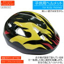 子供用ヘルメット/黒 キッズ 自転車・スケートボード・インラインスケートなどに _85011(3367)