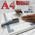 製図板 A4サイズ対応 定規付 速く正確に作図ができる! 製図板/製図台/製図器/製図用具/製図道具/製図用品 _75093  【10P03Sep16】