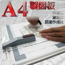 【10%オフクーポン対象】 製図板 A4サイズ対応 定規付 ...