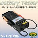 バッテリーテスター/バッテリーチェッカー 6V/12V ワニ口配線付き アナログ表示メンテナンス/携帯用/チェック/車用品/電圧/テスタ/送料無料 _75055  【10P03Sep16】