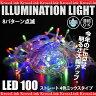 クリスマス イルミネーション LED 100球 5m ストレート連結タイプ 4色/ミックス チューブライト/ロープライト/防水/ブルー/グリーン/レッド/オレンジ/イルミ/mix/送料無料/ _76093 【10P03Sep16】