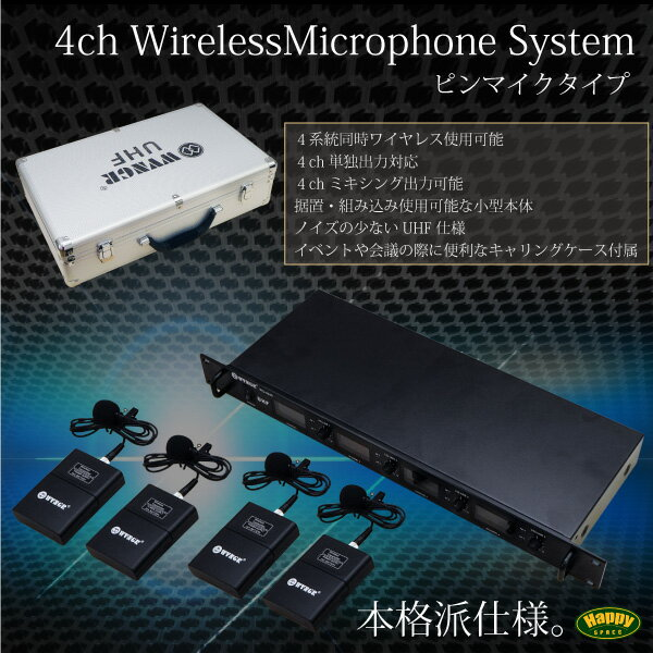 ワイヤレスマイクセット UHF4ch ピンマイク 4本付/フルセット/専用ケース付/会議/イベント/説明会/プレゼン/ミキシング出力/単独出力/ワイヤレス/ノイズの少ないUHF 仕様/クリア/ノイズレス/_73012
