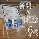 【10%オフクーポン 12/11まで】 新聞ラック マガジンラック 6段 ワンタッチ固定 メッシュラ...