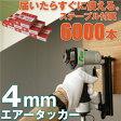 エアータッカー/エアタッカー 4mm 422J ステープル/6000本付 工具  などに/送料無料 _75042  【P08Apr16】