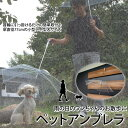 ペットアンブレラ 小型犬 散歩用 傘 雨の日の愛犬のお散歩に 直径77cm 小型犬〜中型犬用 梅雨/雨具/チワワ/トイプードルレビューを書いて送料無料/送料無料/送料込/_83092【10P01Nov14】
