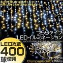 イルミネーション つらら LED 400球 シャンパンゴールド/ホワイトクリスマス/チューブライト/ロープライト/防水 屋外/屋内/店舗/家庭/…
