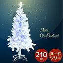 ハロウィン 飾り付け ツリー クリスマスツリー 210cm ヌードツリー ホワイト ホワイトツリー クリスマス オーナメントなしタイプイルミネーション インスタ映え 送料無料 あす楽対応 _76130