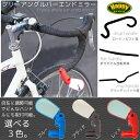 腳踏車 - 自転車 ミラー バーエンドミラー ブラック ブルー レッド 角度調整 黒 青 赤 バックミラー サイクルミラー ドロップハンドル フラットハンドル ライズハンドル 送料無料 あす楽対応 @a436