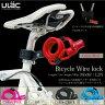 自転車 鍵 ロック ワイヤーロック カギ 高強度 軽量 便利な取付けブラケット付き 5カラー ホワイト/ブラック/ピンク/ブルー/レッド 盗難防止 セキュリティ /送料無料 @a433 【P08Apr16】