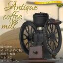 コーヒーミル 手動 おしゃれ アンティーク調/レトロ 粗さ調節 黒鉄/ウッド 手挽きコー