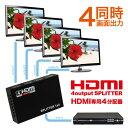HDMI 分配器 4出力 1入力 HDMIスプリッター ハイパフォーマンス 1080P対応 HDMIセレクター HDMI分配器 ゲーム機 DVDレコーダー PC ブル..