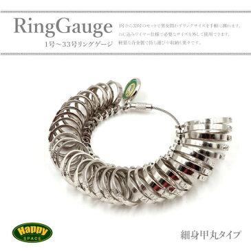 指輪 サイズゲージ リングゲージ リング 1号〜33号まで計測可能 リングサイズゲージ サイズ計測棒 送料無料 あす楽対応 ◆_81108