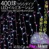 イルミネーション LED つらら 防水 400球 2.5M ピンク/ホワイト クリスマス 8パターン/ チューブライト/ロープライト/防水/屋外/屋内/店舗/家庭/イルミ/mix/送料無料/_76038
