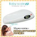 ベビースケール デジタル 10g/単位 最大/30kg メジャースケール付属 訳あり 赤ちゃんの成長を正しく測定/乳児〜幼児 授乳量の管理にご使用いただけます ...