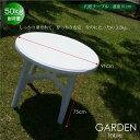 ガーデン テーブル 円形 91cm パラソル対応 軽量3.6kg 耐荷重50kg 1卓 ガーデンテーブル 屋外 キャンプ アウトドア ガーデン家具 丸型 _86123 【10P03Sep16】