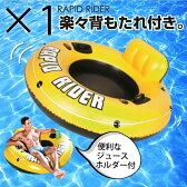浮き輪 大人 135cm フロート ジュースホルダー 背もたれ 1人 うきわ 海 プール /送料無料 _85169  【10P03Sep16】