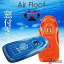 浮き輪 フロート 子供 大人 窓付き サーフボード型 選択 青/橙 うきわ 浮輪 プール用品 海水浴 グッズ キッズ マット ウェイクボード /送料無料 @a512