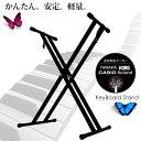 キーボード スタンド X型 軽量 2.3kg 高さ調節可/30cm〜96.5cm 工具不要 キーボードスタンド キーボード台 電子キーボード 電子ピアノ ヤマハ...