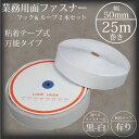マジックテープ 面ファスナー 50mm 25M巻き 両面テープ フック ループ 2本セット ベルクロ 5cm/50ミリ オス メス 万能 家庭用 業務用 …