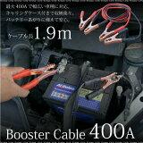 ブースターケーブル 100a 1.9m 最大400A対応 ワニ口 バッテリーケーブル 軽自動車 普通自動車 12V バッテリー上がり 車載用 送料無料 _75141