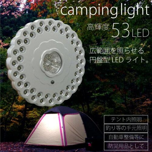 ランタン LED キャンプ UFOライト キャンピングライト 高輝度53発 円盤 電池式 アウトドア 釣り 車両整備 テント UFOランタン UFOランプ 懐中電灯 LEDライト 送料無料 あす楽対応 _86148