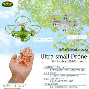 ラジコン オレンジ グリーン ホワイト ジャイロ センサー リターン ヘリコプター ラジコンヘリ