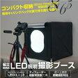 撮影キット 撮影ブース 撮影ボックス 写真 組立て式 LEDライト 44cm/背景紙3種付/スタジオ/商品撮影/小物/アクセサリー/フィギュア/カメラ/送料無料/_74218 【P08Apr16】