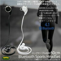 ����ۥ�Bluetooth�֥롼�ȥ������磻��쥹/�إåɥۥ�/60cm���٤�2��/���祮��/���˥�/���ݡ���/iPhone/Android/���ޥ�/��֤�/��ӥ塼��񤤤�����̵��/����̵��/��������/������/_@a574