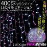 イルミネーション LED つらら 防水 400球 3M ピンク/ホワイト クリスマス 8パターン/チューブライト/ロープライト/店舗/家庭/イルミ/mix/_76205 【10P03Sep16】