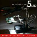 ルーペ LED スタンド 拡大鏡 2.5倍 7.5倍/10倍 固定クリップ/はんだごてスタンド付きAC/DCアダプター 乾電池使用可能 スタンドルーペ 虫眼鏡 LEDライト付き 卓上ライト 精密 電子工作 プラモデル など 送料無料 送料無料 送料込み 送料込 _75148
