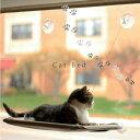 猫 ベッド 吸盤 窓に簡単設置 キャット ベッド 猫ベット 猫用 ネコ ペット洋品 雑貨 ハンモック グッズ 壁 棚 送料無料 _83147