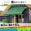 オーニングテント 幅2m×張出1.5m 緑 モスグリーン 白...