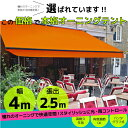 オーニングテント 幅4m×張出2.5m 橙 オレンジ 黒フレ...