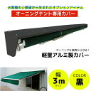 オーニングテント/カバー 3m/黒 後付可能 日焼け防止/日よけカバー □ _71078
