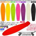 スケートボード デッキ 交換用 22インチ スケボー ミニクルーザー 8カラー オレンジ イエロー グリーン ピンク パープル ホワイト レッド ブラック ペニータイプ PENNY 修理 カスタム @a370