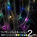 イルミネーション LED ワイヤー 超小型 電池式 2m 20球 防水 銅色配線 6色 ジュエリーライト デコレーションライト ワイヤーイルミ クリスマスツリー...