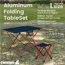 アウトドア テーブル チェアーセット 折り畳み 軽量 耐荷重...