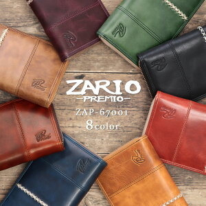 ZARIO-PREMIO- ザリオプレミオ 長財布 メンズ レディース 牛革を使用したアンティーク調の使いやすい本革ラウンドファスナー財布 【ZAP-67001】【人気ブランドのレザーを使用したロングウォレッ