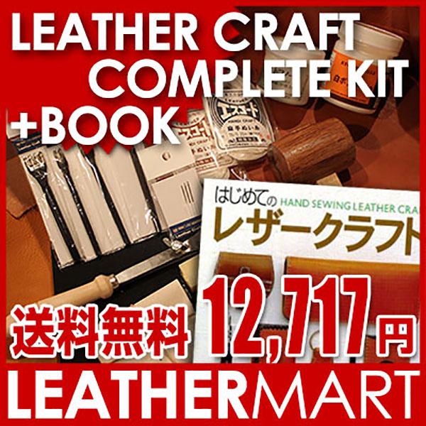 【送料無料】プロも使用している【日本製】レザークラフト手縫い用工具18点【 コンプリートキ…...:leathermart:10000346