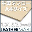 【日本製】植物性タンニン鞣しヌメ革 レザークラフトの定番!牛革タンローA4サイズ(2