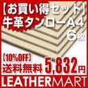 【送料無料】【お買い得セット】ヌメ革きなり【日本製】レザークラフトの定番!! 牛革