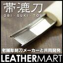 老舗彫刻刀メーカーと共同開発した漉き用工具 フレンチエッジャーのように使える【帯