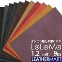 【レザークラフト用ヌメ革】牛革ロロマ(全11色) 1.2mm厚 9DS(30x30cm)