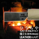 【ひうちや】火造り青鋼製革包丁24mm優印 レザークラフト用工具