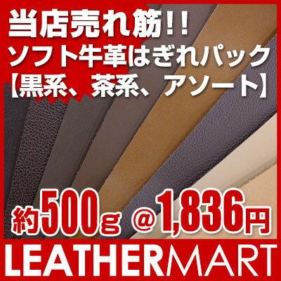 牛革はぎれ【黒系・茶系・アソート】から色が選べる!レザークラフト用パック、約500g、およ…...:leathermart:10000190